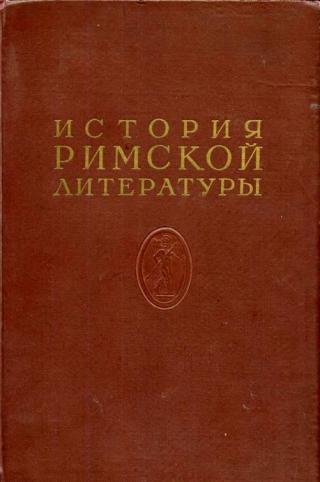 История римской литературы Том I
