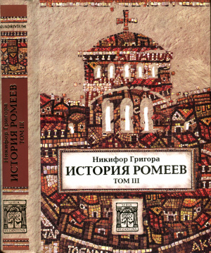 История ромеев. Том III [Книги XXIV-XXXVI]