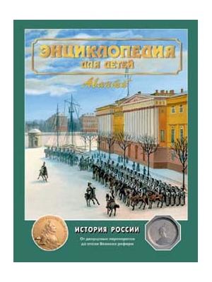 История России. Энциклопедия для детей. Том 5, часть 2