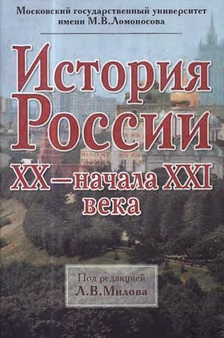 История России ХХ — начала XXI века