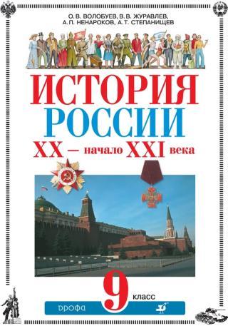 История России. ХХ – начало XXI века.9 класс