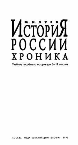 История России. Хроника: 6-11 классы.