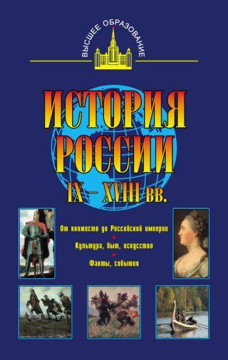 История России IX–XVIII вв.