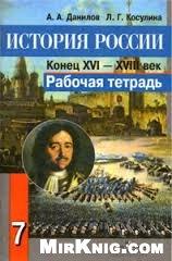 Читать учебник история данилов 7 класс