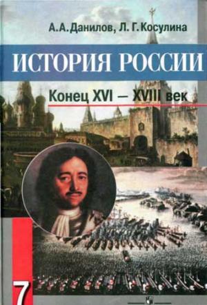 История России : конец XVI—XVIII век : учебник для 7 класса общеобразовательных учреждений