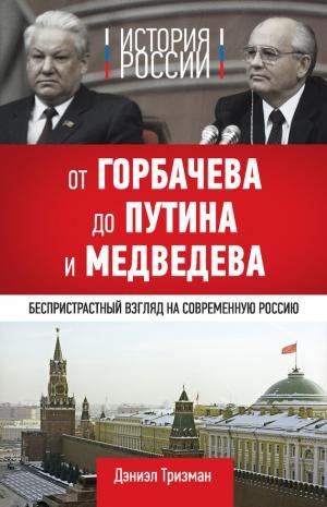История России. От Горбачева до Путина и Медведева