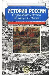 История России с древнейших времен до конца XVII века