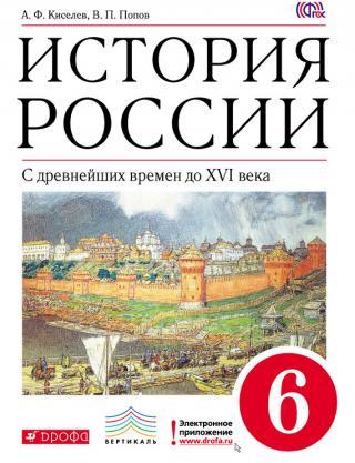 История России. С древнейших времен до XVI века.6 класс