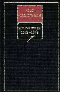 История России с древнейших времен. Книга ХIII. 1762-1765