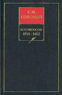 История России с древнейших времен. Книга II. 1054-1462
