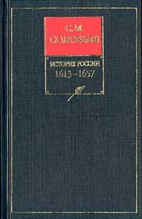 История России с древнейших времен. Книга III. 1463-1584