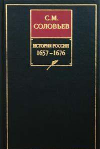 История России с древнейших времен. Книга VI. 1657-1676