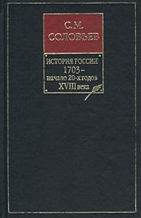 История России с древнейших времен. Книга VIII. 1703 - начало 20-х годов XVIII века