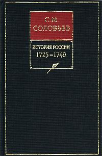 История России с древнейших времен. Книга X. 1725-1740