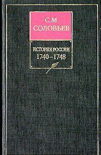 История России с древнейших времен. Книга XI. 1740—1748