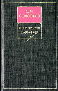 История России с древнейших времен. Книга XI. 1740-1748