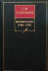 История России с древнейших времен. Книга XII. 1749—1761