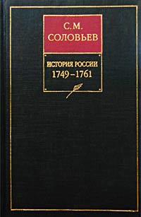 История России с древнейших времен. Книга XII. 1749-1761