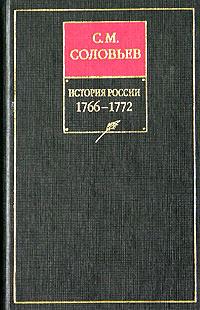 История России с древнейших времен. Книга XIV. 1766-1772