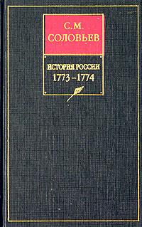 История России с древнейших времен. Книга XV. 1773-1774