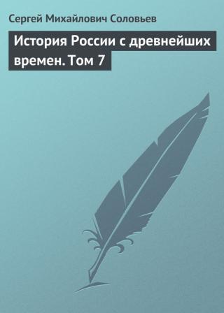 История России с древнейших времен (Том 7)