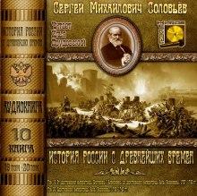 История России с древнейших времен. Тома 19, 20
