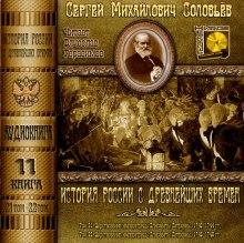 История России с древнейших времен. Тома 21, 22