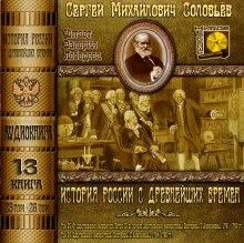История России с древнейших времен. Тома 25, 26