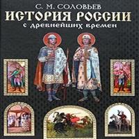 История России с древнейших времён. Том 1