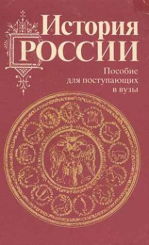 История России с древности до наших дней. Пособие для поступающих в вузы.