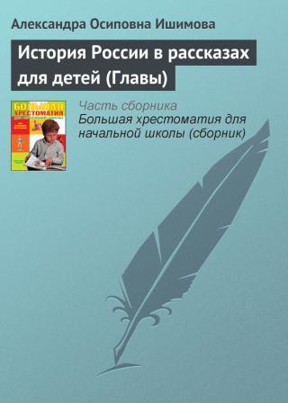 История России в рассказах для детей (Главы)