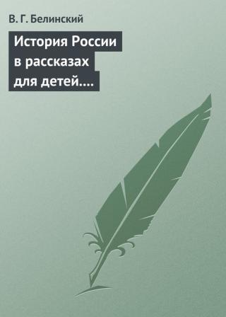 История России в рассказах для детей. Сочинение Александры Ишимовой