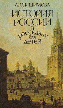 История России в рассказах для детей (том 1)