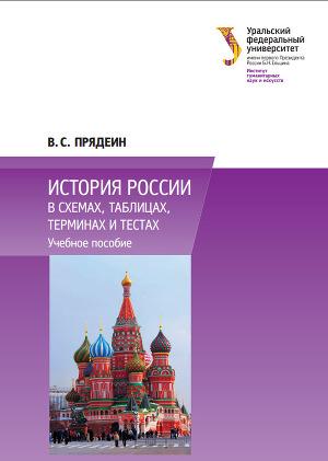 История России в схемах, таблицах, терминах и тестах