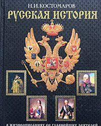 История России в жизнеописаниях ее главнейших деятелей. Второй отдел