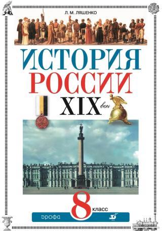 История России. XIX век.8 класс