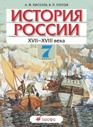 История России. XVII-XVIII века.7 класс