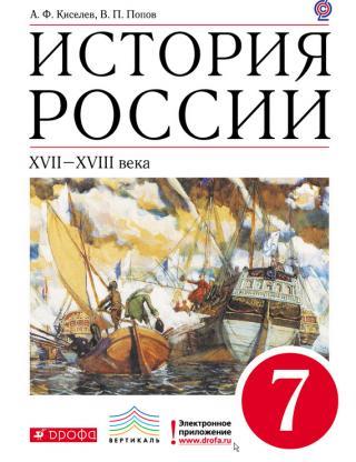 История России. XVII–XVIII века.7 класс