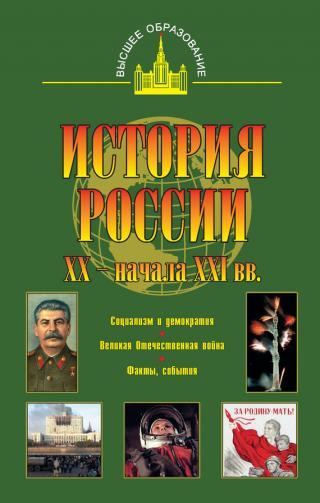 История России XX — начала XXI веков