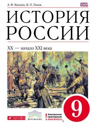 История России. XX – начало XXI века.9 класс