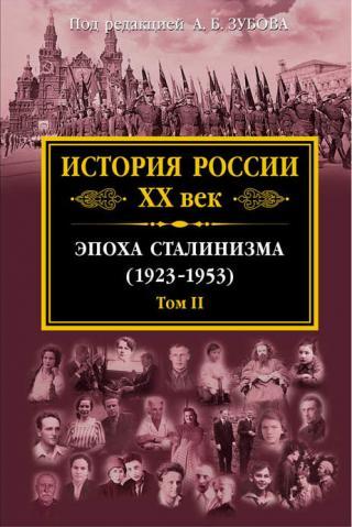 История России XX век. Эпоха сталинизма (1923–1953). Том II