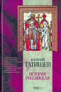 История Российская. Часть третья