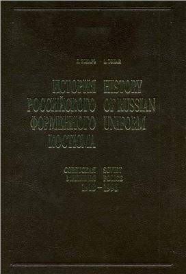 История российского форменного костюма. Советская милиция. 1918-1991г.