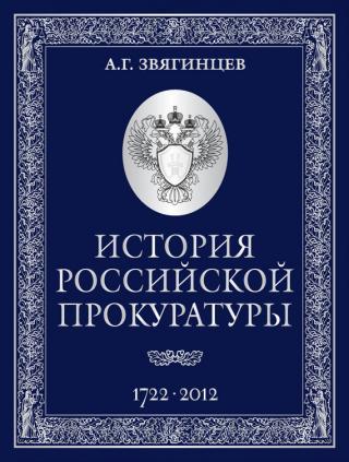 История Российской прокуратуры. 1722–2012