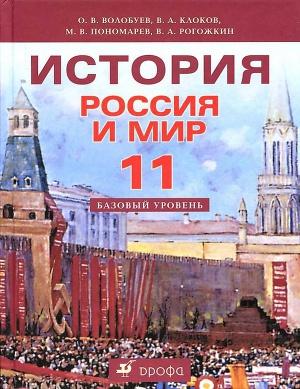История. Россия и мир. 11 класс. Базовый уровень