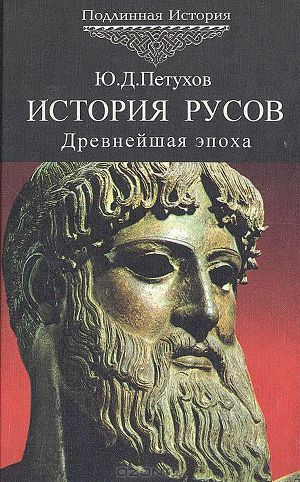 История Русов. Древнейшая эпоха. 40-5 тыс. до н.э.