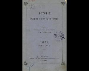 История Русскаго генеральнаго штаба. Том-1 (Старая Орфография)
