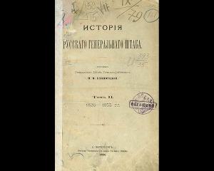 История Русскаго генеральнаго штаба. Том-2 (Старая Орфография)