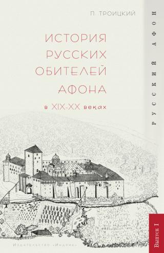 История русских обителей Афона в XIX–XX веках