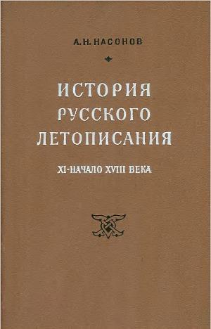 История русского летописания